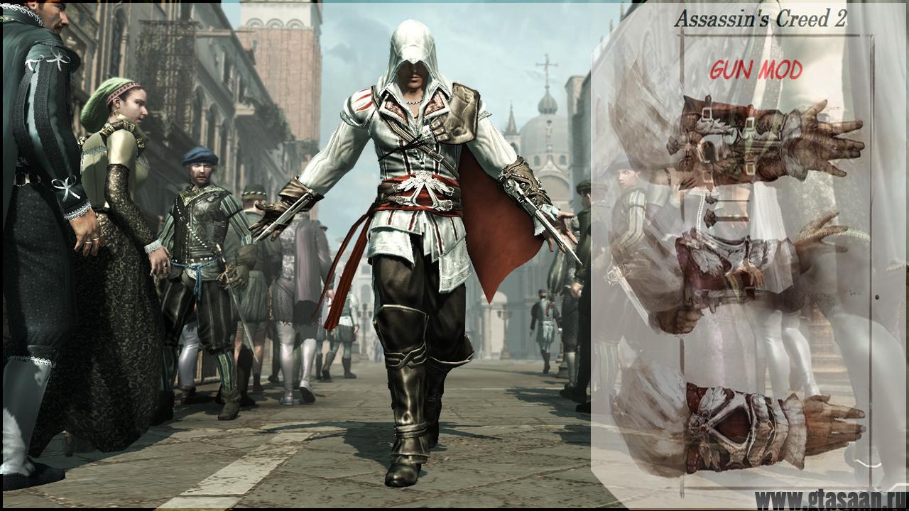 Как сделать кобуру в assassins creed 3